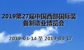 2019第27届中国西部国际装备制造业博览会