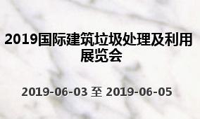 2019国际建筑垃圾处理及利用展览会