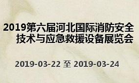 2019第六届河北国际消防安全技术与应急救援设备展览会