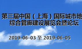 第三届中国(上海)国际城市地下综合管廊建设展览会暨论坛