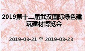 2019第十二届武汉国际绿色建筑建材博览会