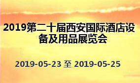 2019第二十届西安国际酒店设备及用品展览会