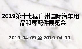 2019第十七届广州国际汽车用品和零配件展览会