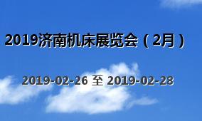 2019济南机床展览会(2月)