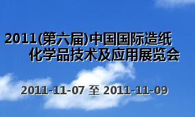 2011(第六届)中国国际造纸化学品技术及应用展览会